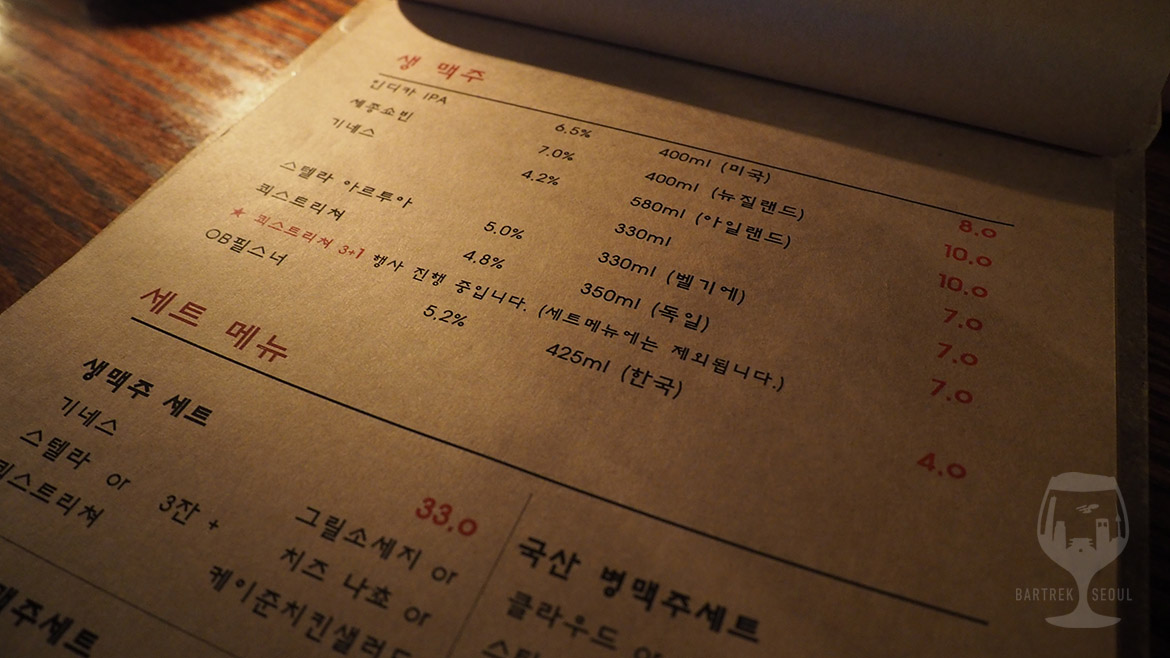 Draft beer menu in Korean.