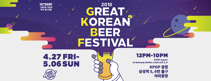 Try best Korean craft beer in GKBF 2018 at COEX!