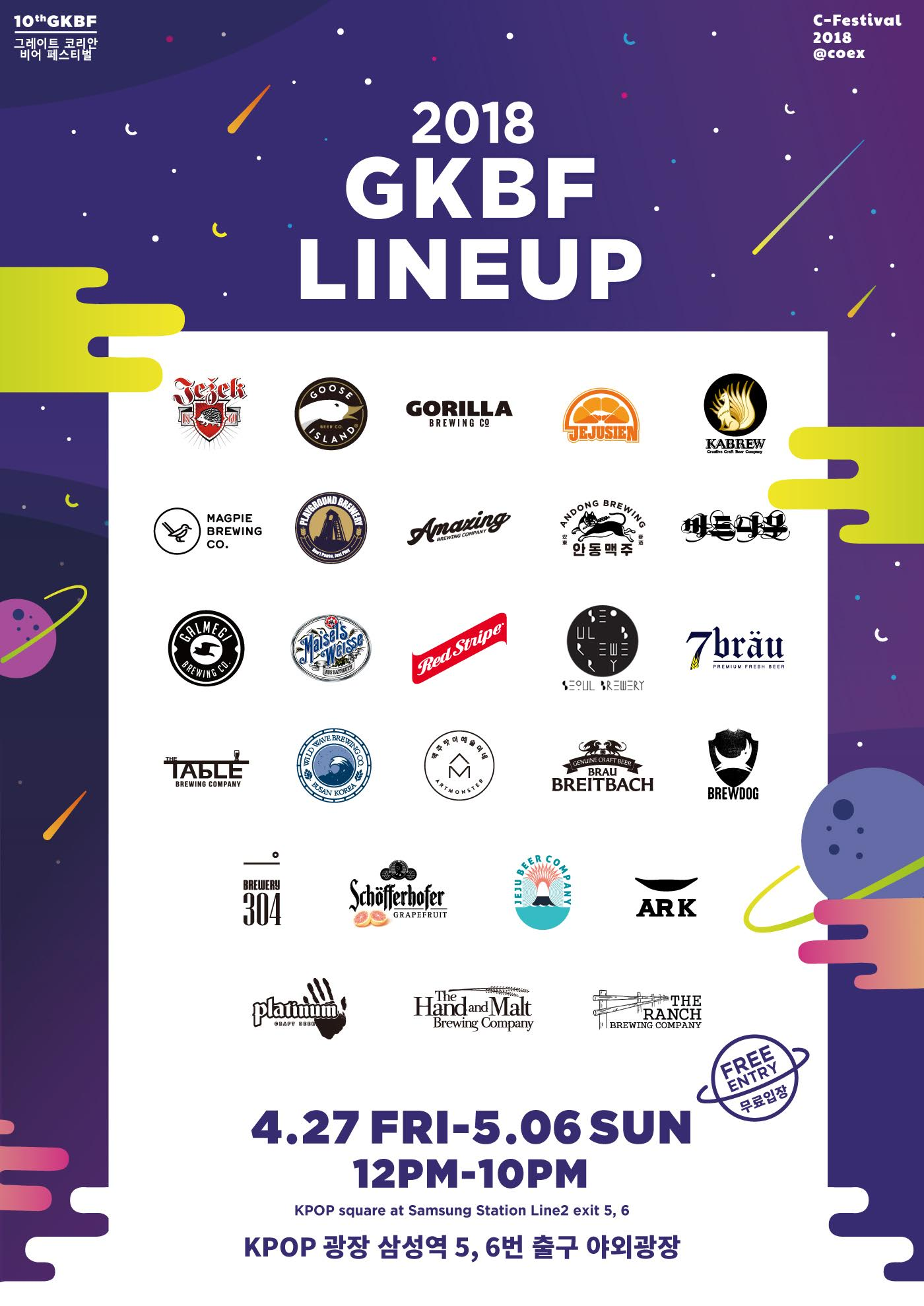 Great Korean Beer festival event poster, list of local breweries attending the event. Best Korean craft beer on tap!
